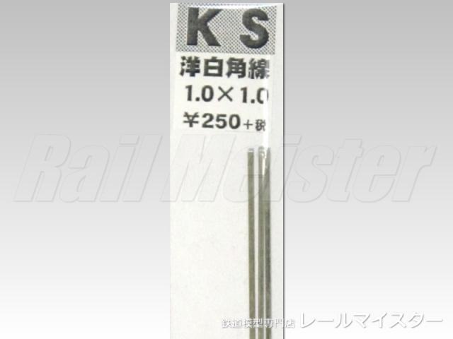 KSモデル 洋白角線 1.0×1.0×250