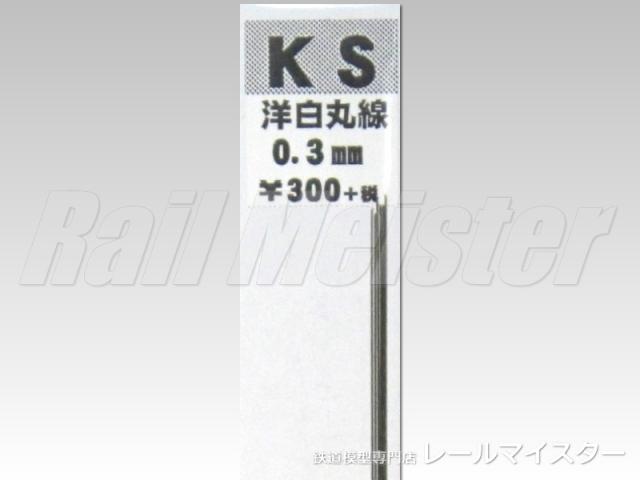 KSモデル 洋白丸線 0.3×250