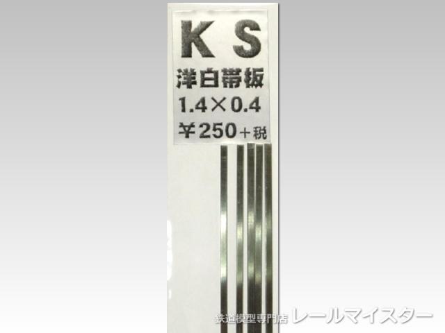 KSモデル 洋白帯板(0.4mm厚) 1.4×0.4×250