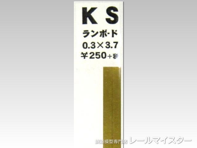 KSモデル ランボード 3.7×0.3×250