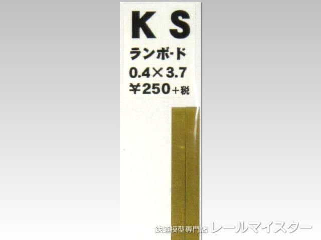 KSモデル ランボード 3.7×0.4×250
