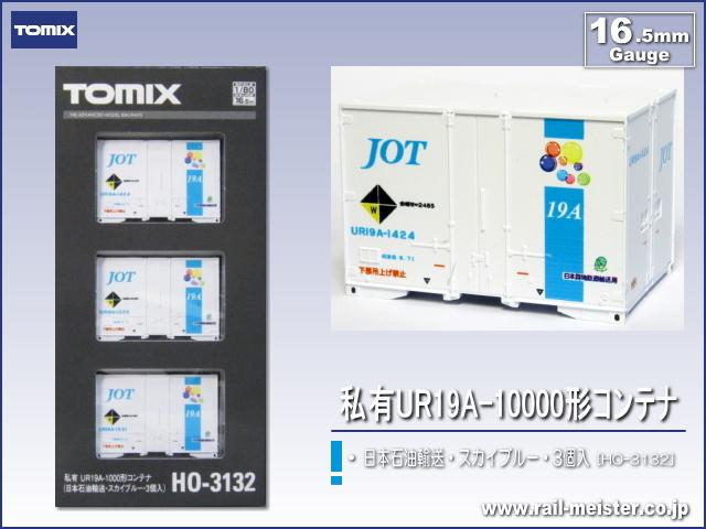 トミックス 私有 UR19A-10000形コンテナ(日本石油輸送 スカイブルー 3個入)[HO-3132]