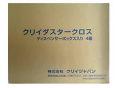 カラ拭き名人『クリイダスタークロス』 ディスペンサーボックス4箱<幅210mm>