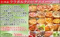 ピザ・スイーツ福袋 2012