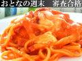 生パスタ モッツァレラチーズのトマトソース