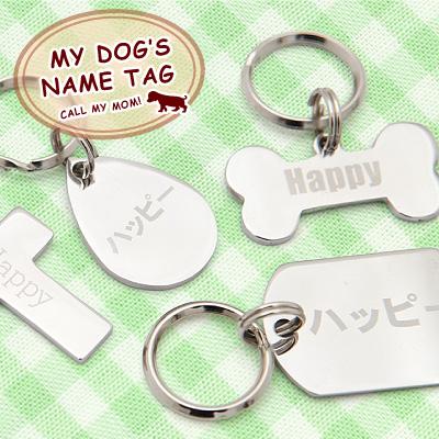 ラロック 犬 迷子札 お名前入り 愛犬のお名前、連絡先などを迷子札へ刻印します♪ ステンレス製で丈夫、錆び汚れに強い! 名入れ刻印無料 (キャンセル・返品・交換不可) (メール便可 ギフト包装可)