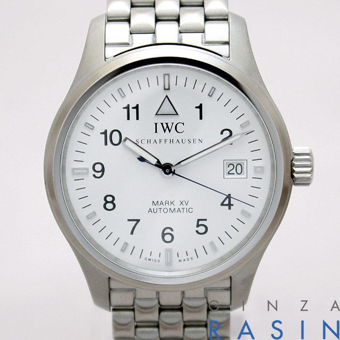 IWC マークXV 3253-10 時計銀座羅針RASIN