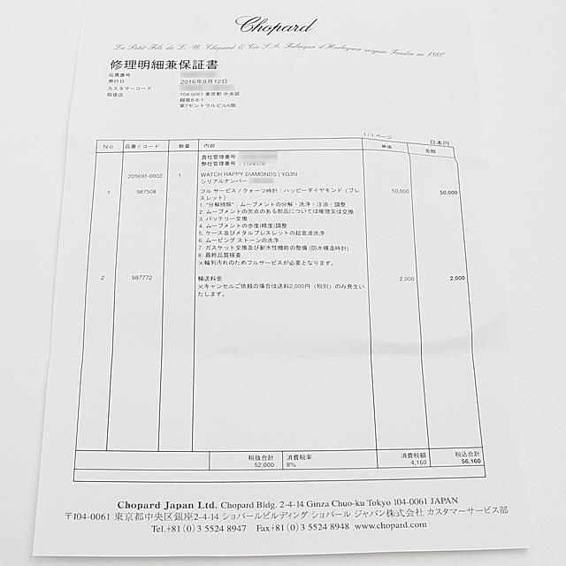 ハッピーダイヤモンド 20/5691 サブ画像5