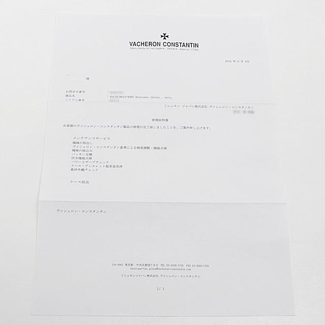 オーヴァーシーズ クロノグラフ 49150/B01A-9095 サブ画像4