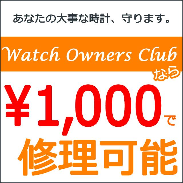 3年保険ウォッチオーナーズクラブ(70万円以上)