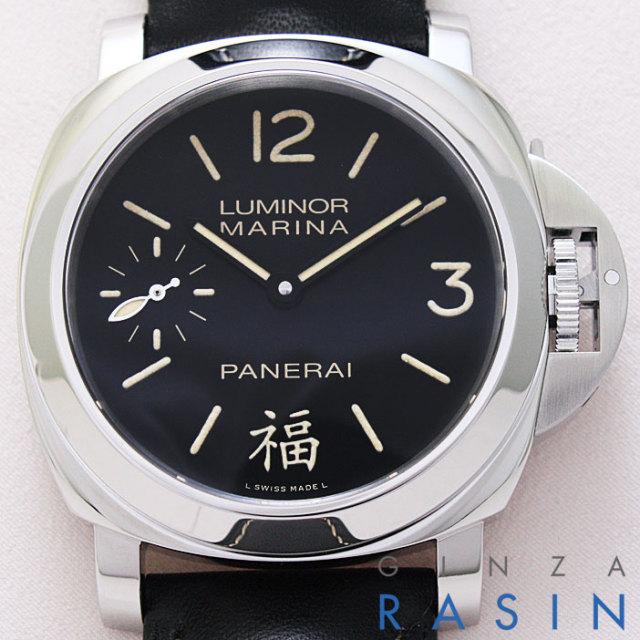 【新品】パネライ(PANERAI) ルミノールマリーナ DEDICATED TO CHINA 中国限定モデル 44mm M番 PAM00366