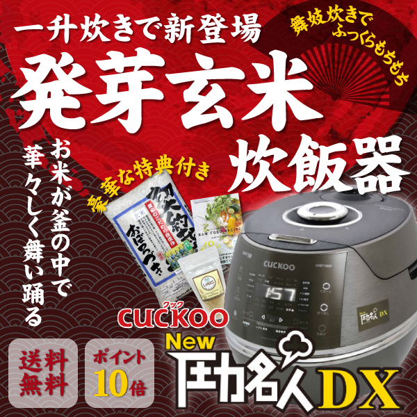 cuckoo new圧力名人DX 一升炊き