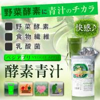 【お試しサイズ】ベジアプリ 酵素青汁 10袋