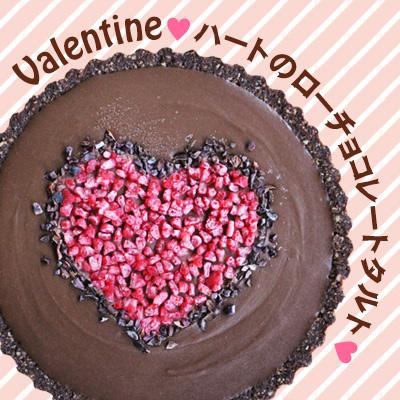 【送料無料】【予約受付中】2015年度限定バレンタインハートローチョコレートタルト♪