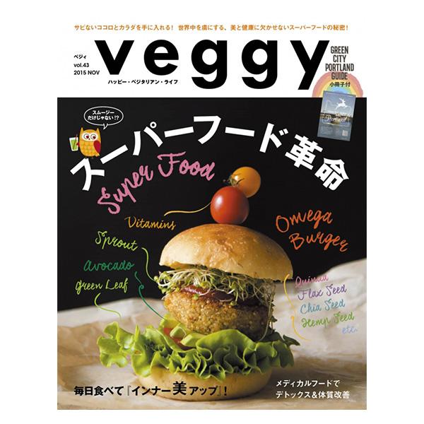 Veggy(ベジー)vol.43 スーパーフード革命