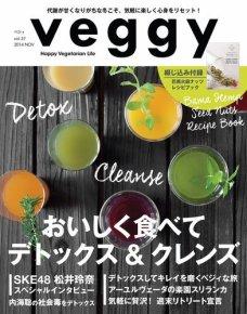 【メール便送料無料】【同梱不可】Veggy(ベジー)vol.37 おいしく食べてデトックス&クレンズ