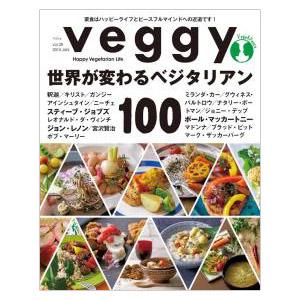Veggy(ベジー)vol.38 世界が変わるベジタリアン100