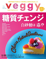 Veggy(ベジー)vol.39 糖質チェンジ