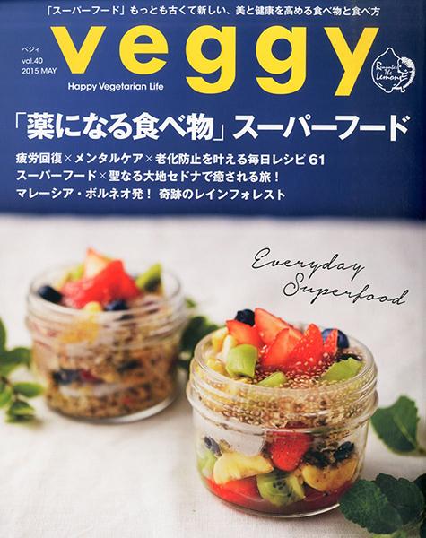 【メール便送料無料】【同梱不可】Veggy(ベジー)vol.40 「薬になる食べ物」スーパーフード