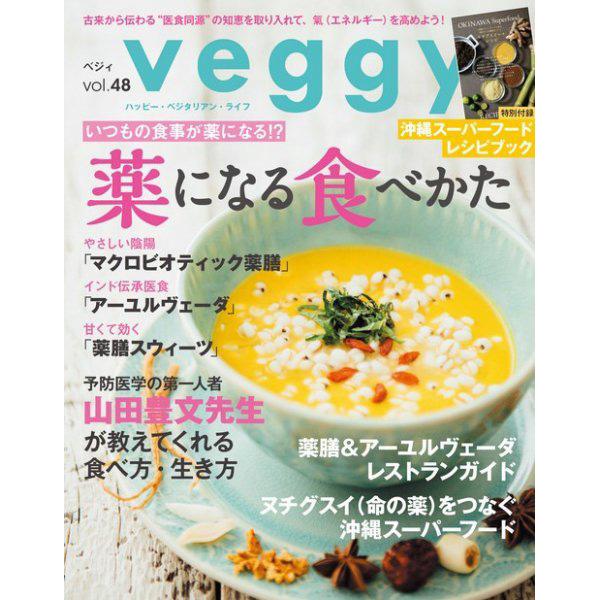 Veggy(ベジー)vol.48 薬になる食べ方