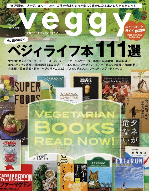 Veggy(ベジー)vol.4【メール便送料無料】【同梱不可】Veggy(ベジー)vol.42 ベジィライフ本111選