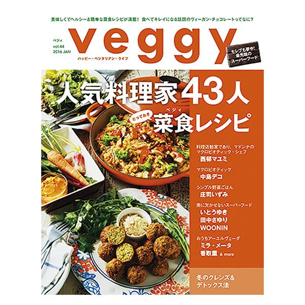 【メール便送料無料】【同梱不可】Veggy(ベジー)vol.44 人気料理家43人