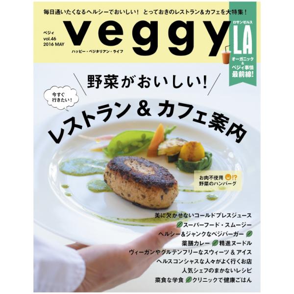 Veggy(ベジー)vol.46 野菜がおいしい!レストラン&カフェ案内