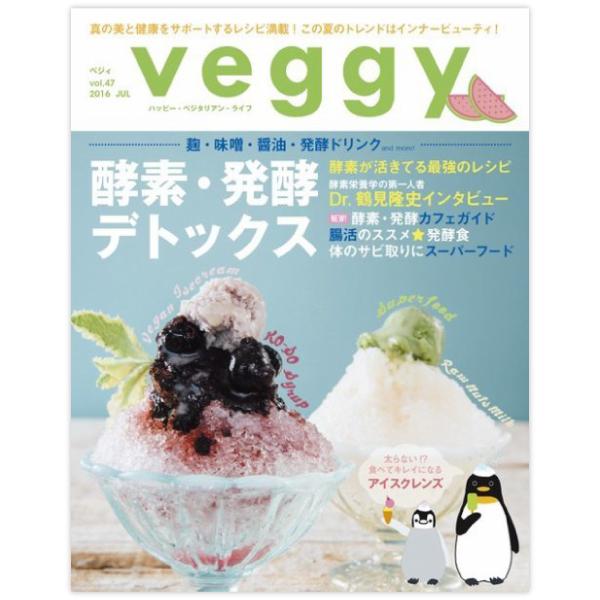 Veggy(ベジー)vol.47 酵素・発酵・デトックス