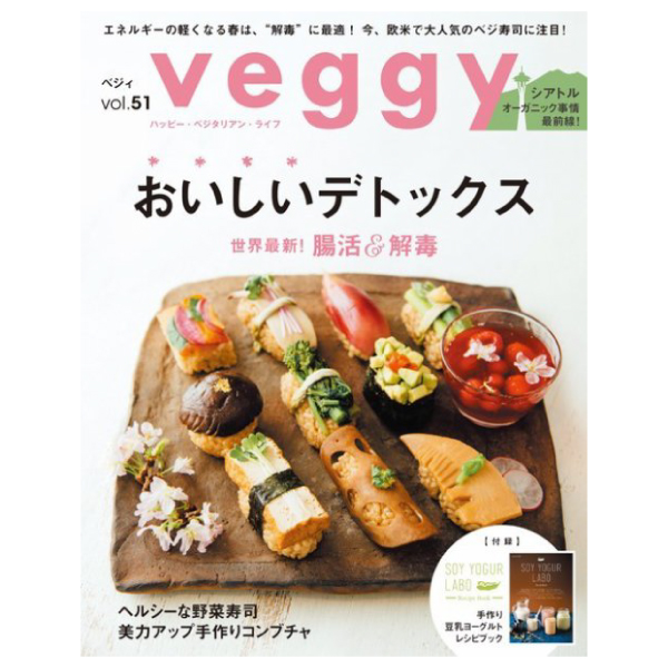 【メール便送料無料】【同梱不可】Veggy(ベジー)vol.51 おいしいデトックス