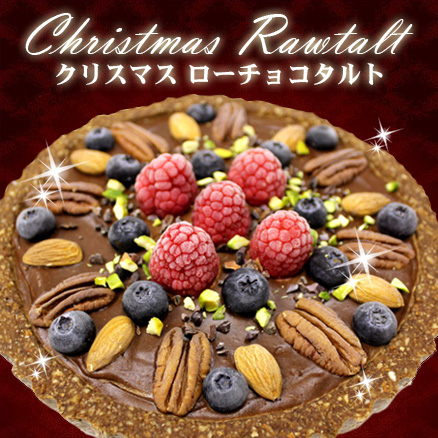 【送料無料】2015年度限定クリスマスチョコレートタルト♪