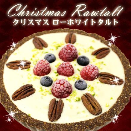 【送料無料】2015年度限定クリスマスローホワイトタルト♪