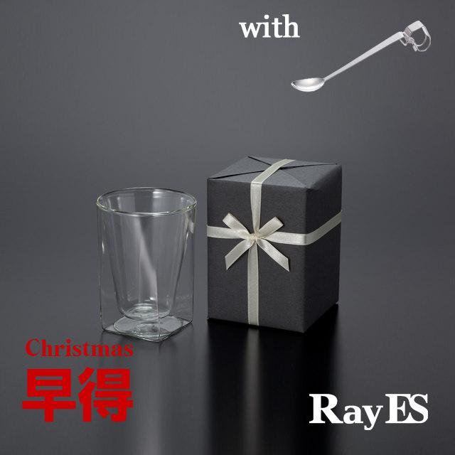 クリスマス 早得 早割 送料無料 キャンペーン xmas rayes レイエス ダブルウォールグラス