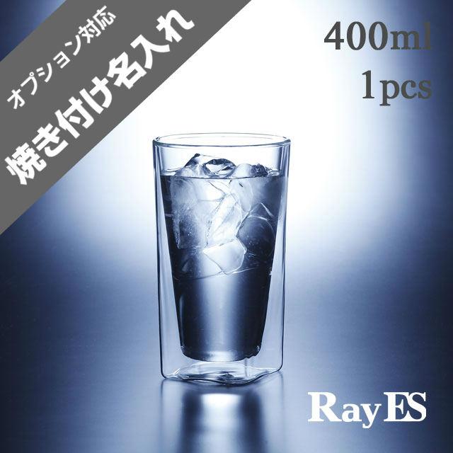 ビールグラス ビアグラス アイスコーヒー 400ml rayes レイエス ダブルウォールグラス
