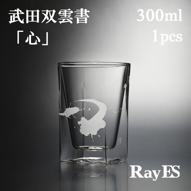 武田双雲 ソウウン rayes レイエスダブルウォールグラス