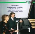 チャイコフスキー/交響曲第6番「悲愴」、デンマーク国歌による祝祭序曲(ピアノ連弾版)