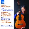 「日本のギター・コレクション 第1集」〜武満徹、ブローウェル