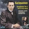 ラフマニノフ/交響曲第1番、交響詩「死の島」