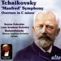 チャイコフスキー/マンフレッド交響曲、序曲 ハ短調