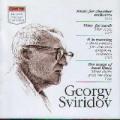 スヴィリドフ/映画音楽「時よ前進!」組曲、「雪が降る」ほか