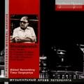 ショスタコーヴィチ/ヴァイオリン・ソナタ、24の前奏曲(ピアノ版,ヴァイオリンとピアノ版)、ヴィオラ・ソナタ(2CD)