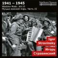 ストラヴィンスキー/3楽章の交響曲、ロシア風スケルツォ、ダンス・コンチェルタント