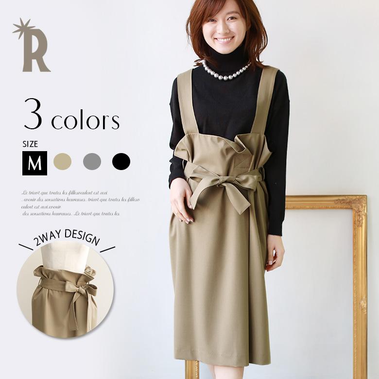 PARLMASEL Made in Japan 2WAYフロントリボンジャンパースカート(L-9897)▼