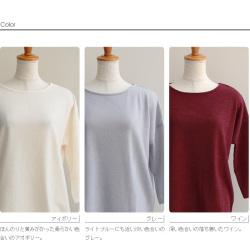 【特別価格】vingtrois 七分袖起毛ウォームトップス(148-50080)