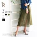 【特別価格】lil nina ウエストゴムチュール×メッシュスカート(WQW6012)▼