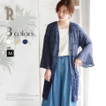 green&pluck Made in Japan 立体ジャガード柄ロングライトカーディガン(742247)【2017 S/S】▼