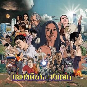 Original Soundtrack / バンコクナイツ