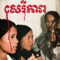 Banteay Ampil Band / Cambodian Liberation Songs