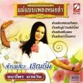 Chabaprai Narmwai / Lum Plearn Chern Yim