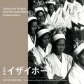 宮里千里 / 琉球弧の祭祀 - 久高島イザイホー