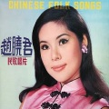Lily Chao 趙暁君 / Chinese Folk Songs